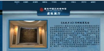 三峡博物馆VR 抗战虚拟现实展厅(AR版本皆有)